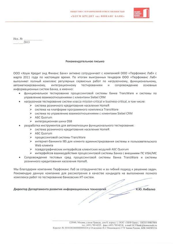 Условия кредитования отп банк украина