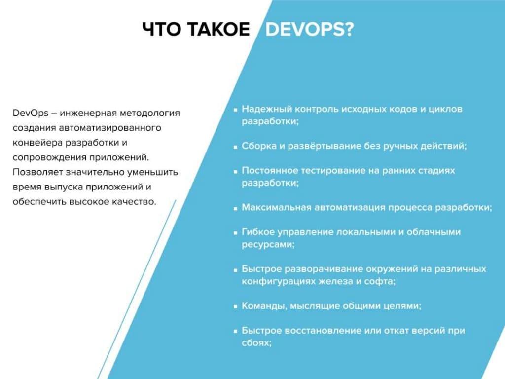Что такое DevOps