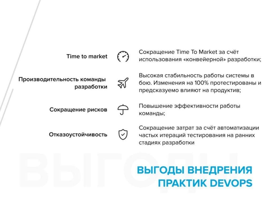 Выгоды внедрения практик DevOps