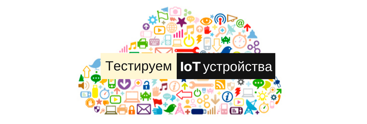 Тестирование IoT-устройств