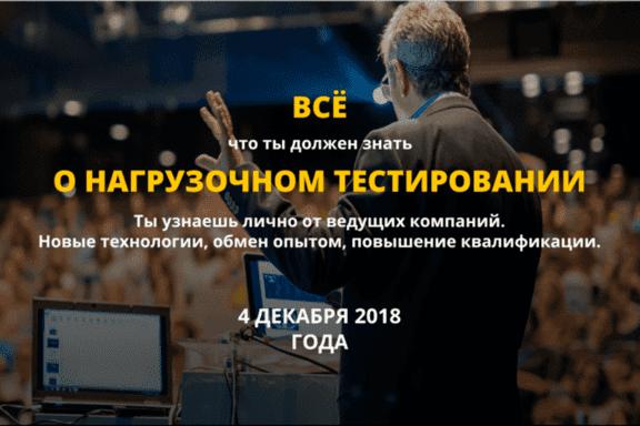 Конференция по нагрузочному тестированию пресс-релиз