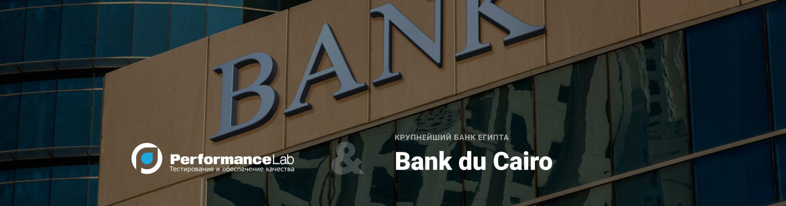 Интервью с Bank du Caire Египет превью