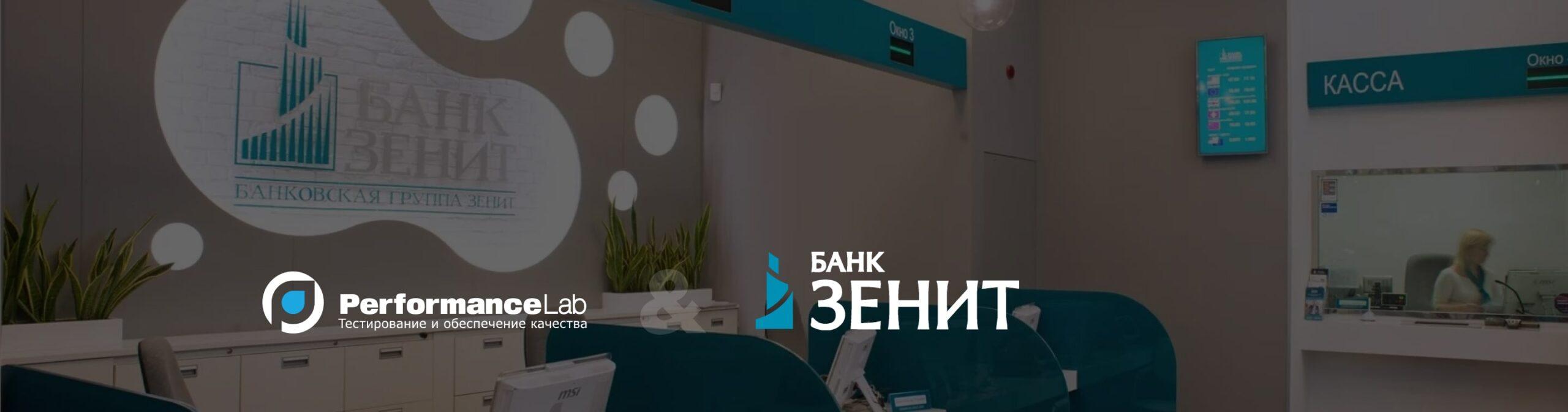 Интервью руководителя блока информационных технологий банка Зенит Ильи Кучугина Перфоманс Лаб