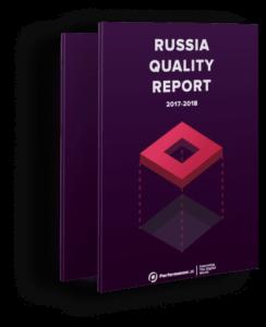 Аналитический отчет по российскому рынку тестирования ПО Russia Quality Report 2017-2018