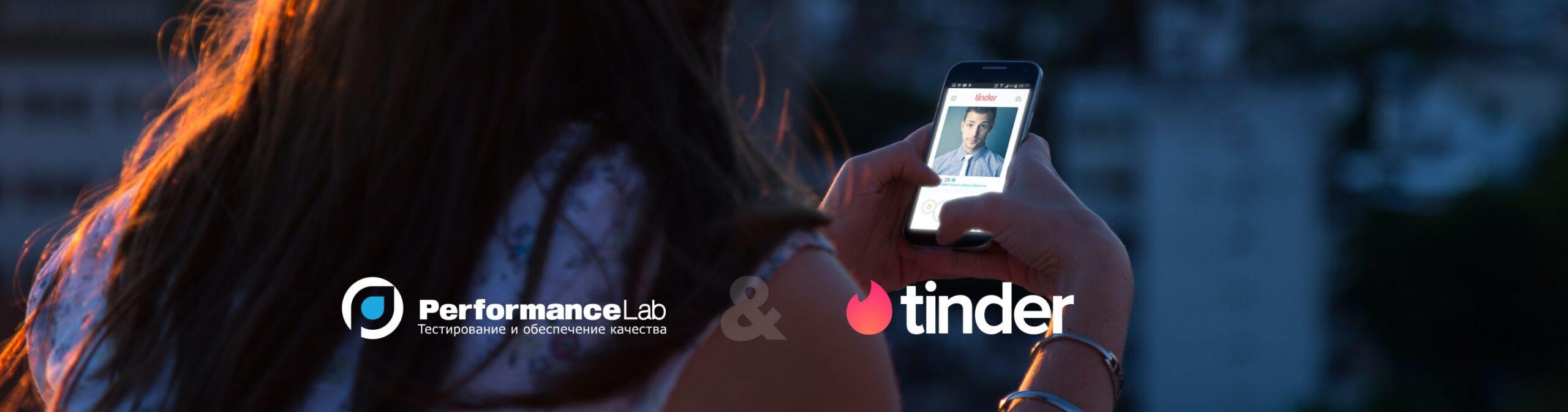 Автоматизированное тестирование Tinder