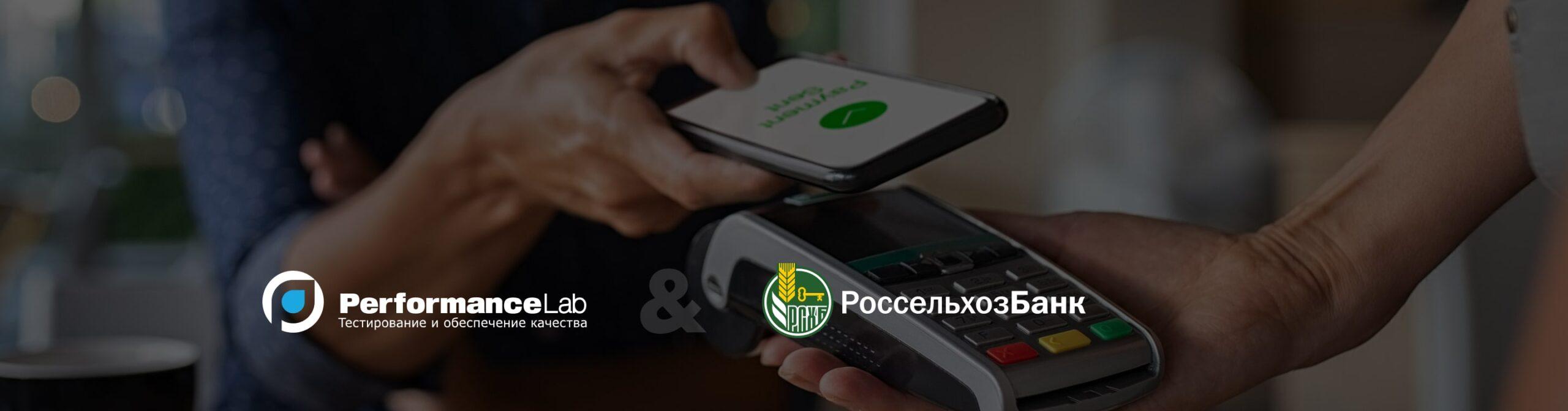 Интервью компании Перфоманс Лаб и ИТ-директора банка Россельхозбанка