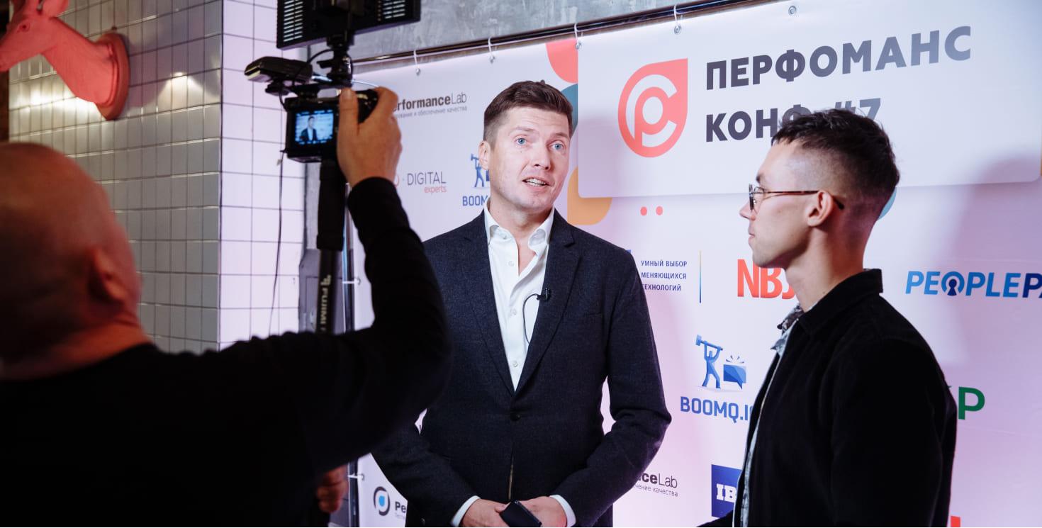 7 Конференция Перфоманс Конф интервью